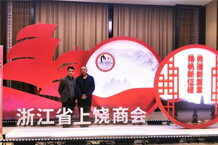 热烈祝贺浙江省上饶fun88娱乐网换届庆典大会暨2021迎新晚会取得圆满成功!