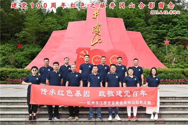 传承红色基因,致敬建党百年   杭吉fun88娱乐网回家乡之旅(二)