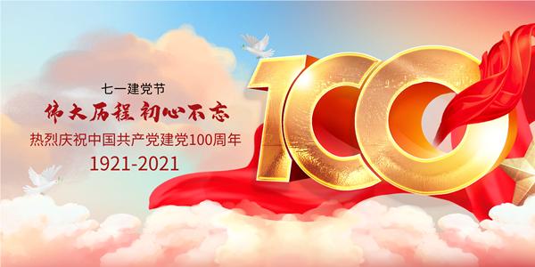节日祝福   fun88娱乐网-fun乐天堂备用网址-fun88官网备用祝福中国共产党成立一百周年